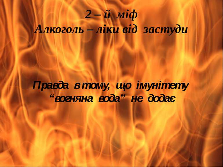 """2 – й міф Алкоголь – ліки від застуди Правда в тому, що імунітету """"вогняна во..."""