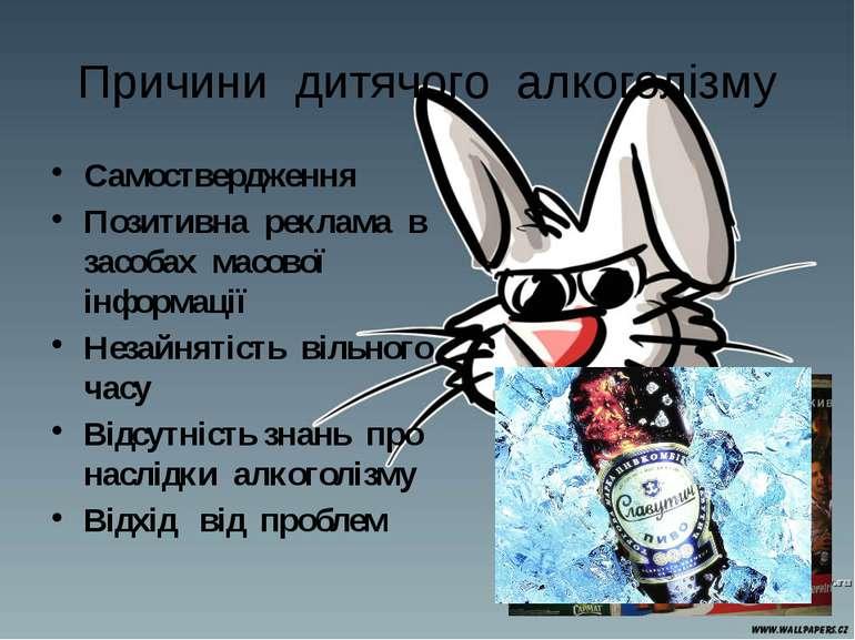 Причини дитячого алкоголізму Самоствердження Позитивна реклама в засобах масо...