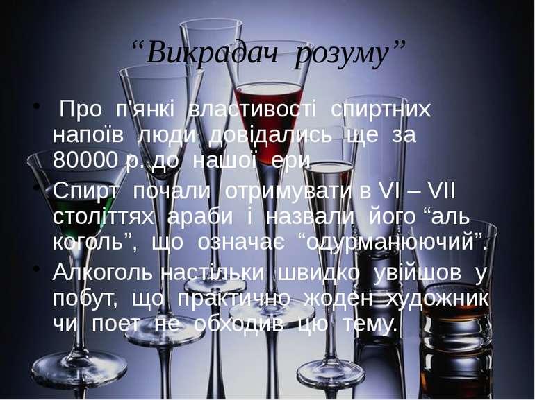 """""""Викрадач розуму"""" Про п'янкі властивості спиртних напоїв люди довідались ще з..."""