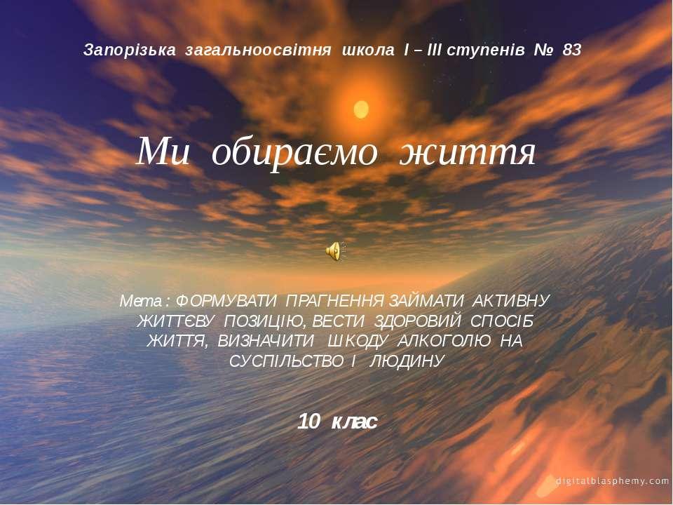 Ми обираємо життя Мета : ФОРМУВАТИ ПРАГНЕННЯ ЗАЙМАТИ АКТИВНУ ЖИТТЄВУ ПОЗИЦІЮ,...
