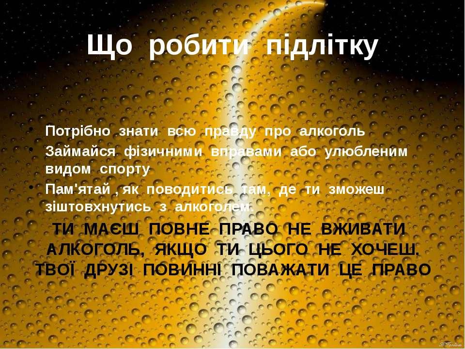 Що робити підлітку Потрібно знати всю правду про алкоголь Займайся фізичними ...