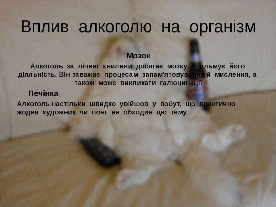 Вплив алкоголю на організм Мозок Алкоголь за лічені хвилини досягає мозку і г...