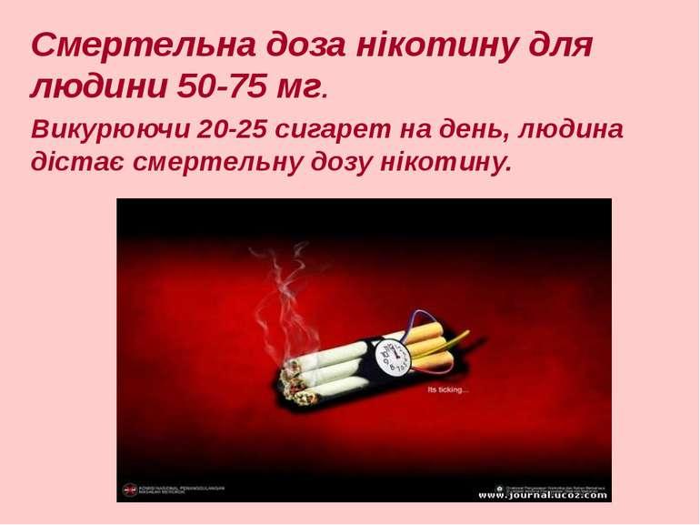 Смертельна доза нікотину для людини 50-75 мг. Викурюючи 20-25 сигарет на день...