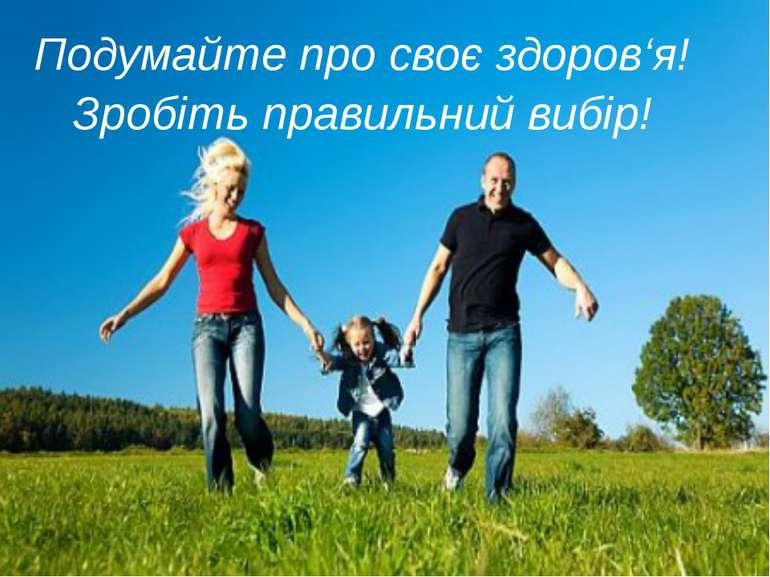 Подумайте про своє здоров'я! Зробіть правильний вибір!