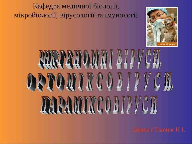 Кафедра медичної біології, мікробіології, вірусології та імунології Доцент Тк...