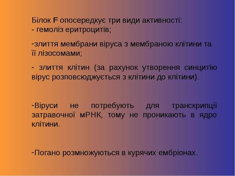 Білок F опосередкує три види активності: - гемоліз еритроцитів; злиття мембра...