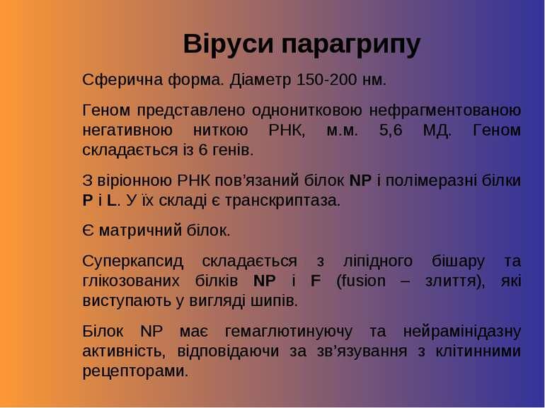 Віруси парагрипу Сферична форма. Діаметр 150-200 нм. Геном представлено однон...