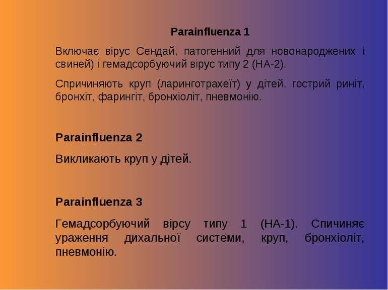 Parainfluenza 1 Включає вірус Сендай, патогенний для новонароджених і свиней)...