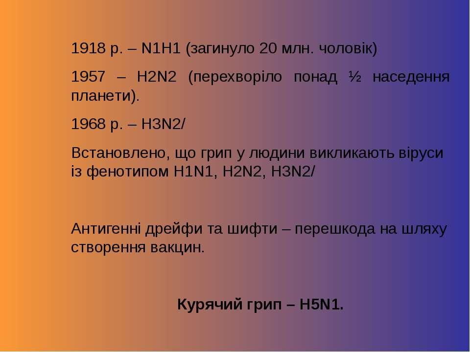 1918 p. – N1H1 (загинуло 20 млн. чоловік) 1957 – H2N2 (перехворіло понад ½ на...