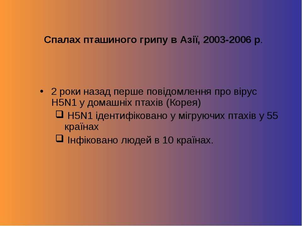 Спалах пташиного грипу в Азії, 2003-2006 р. 2 роки назад перше повідомлення п...