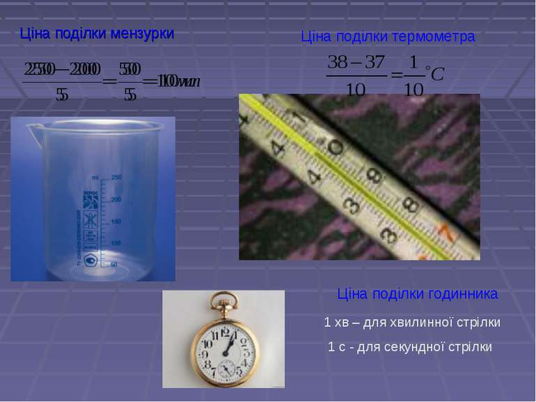 Ціна поділки мензурки Ціна поділки термометра Ціна поділки годинника 1 хв – д...