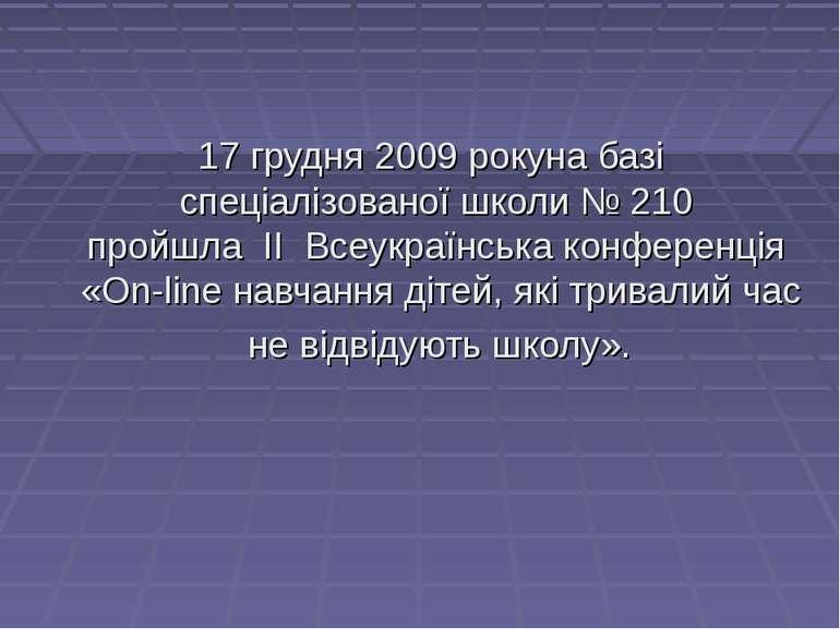 17 грудня 2009 рокуна базі спеціалізованої школи № 210 пройшла ІІ Всеукраїнсь...