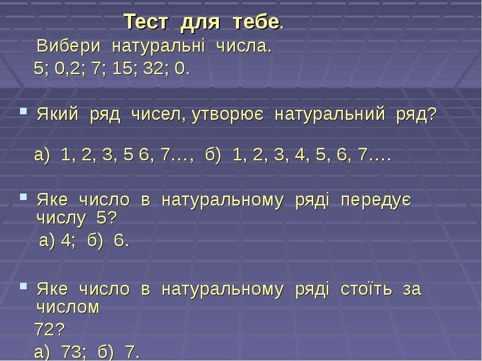 Тест для тебе. Вибери натуральні числа. 5; 0,2; 7; 15; 32; 0. Який ряд чисел,...