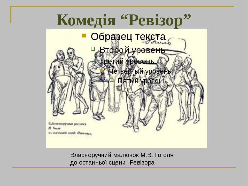 """Комедія """"Ревізор"""" Власноручний малюнок М.В. Гоголя до останньої сцени """"Ревізора"""""""