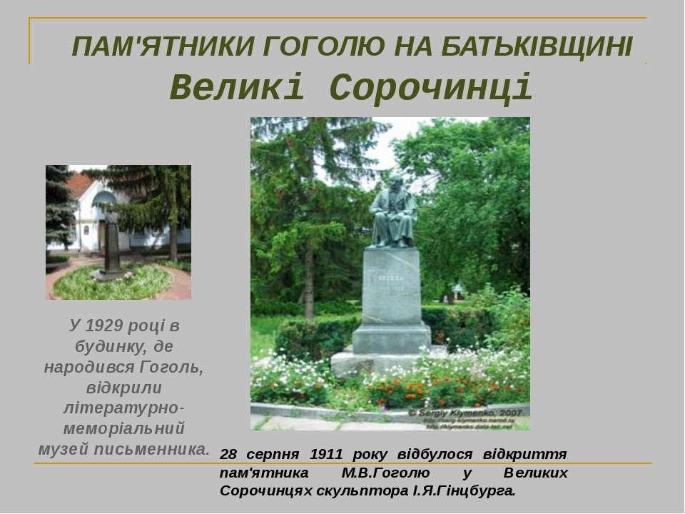 28 серпня 1911 року відбулося відкриття пам'ятника М.В.Гоголю у Великих Сороч...