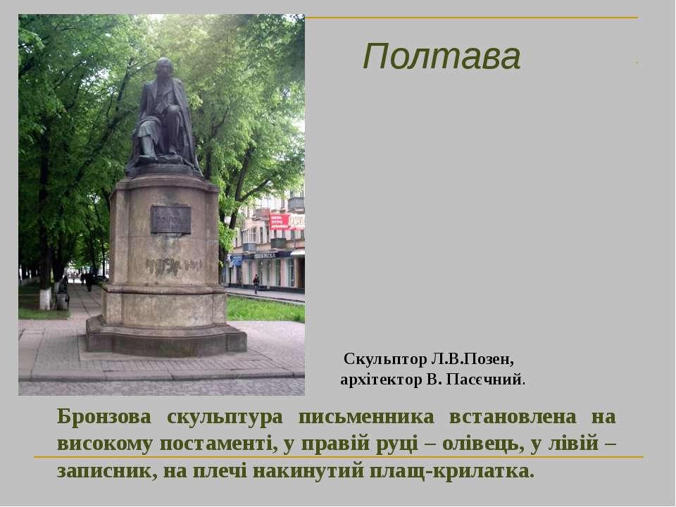 Бронзова скульптура письменника встановлена на високому постаменті, у правій ...