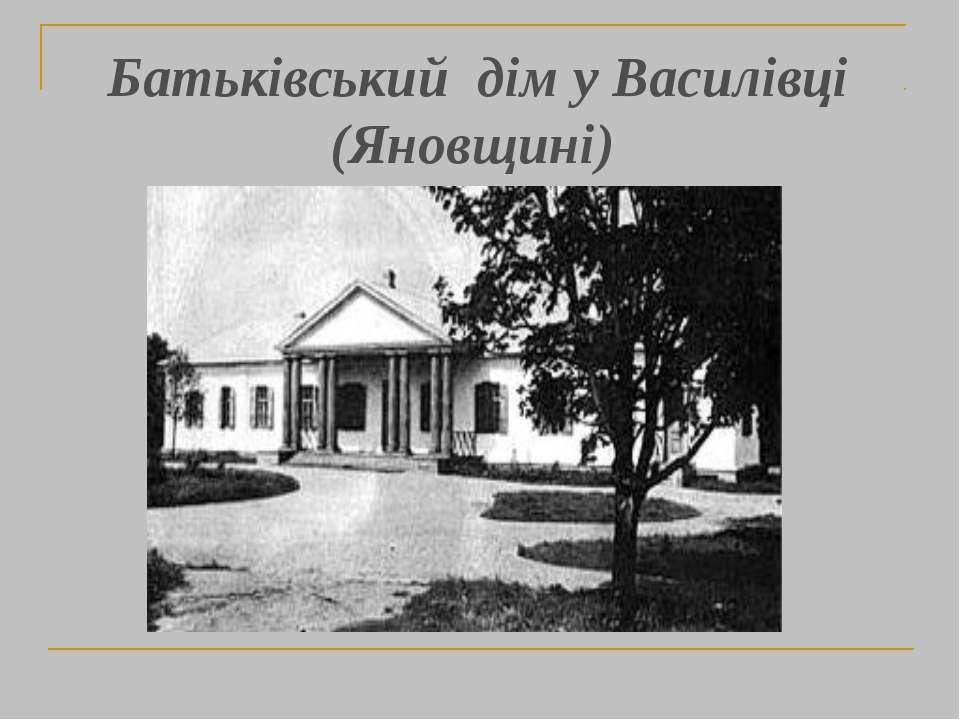 Батьківський дім у Василівці (Яновщині)