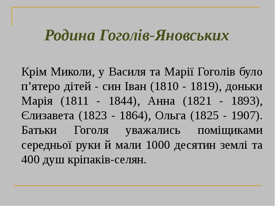 Крім Миколи, у Василя та Марії Гоголів було п'ятеро дітей - син Іван (1810 - ...