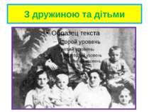 З дружиною та дітьми