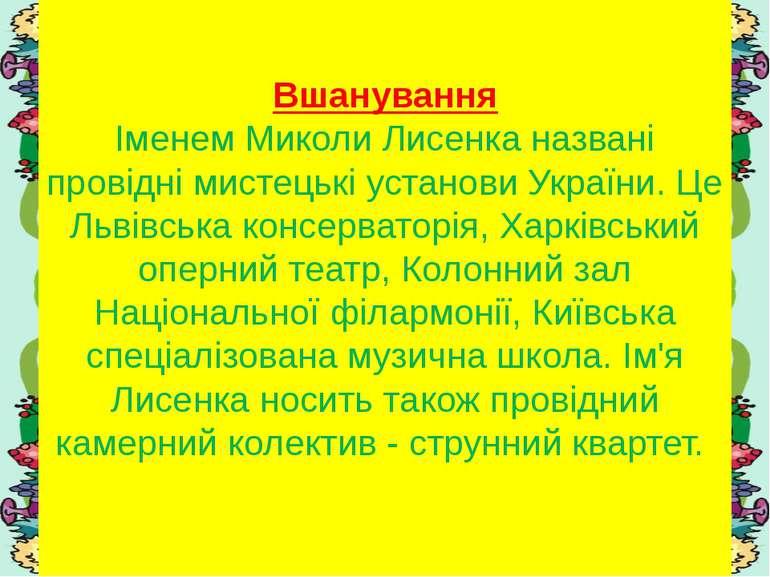 Вшанування Іменем Миколи Лисенка названі провідні мистецькі установи України....