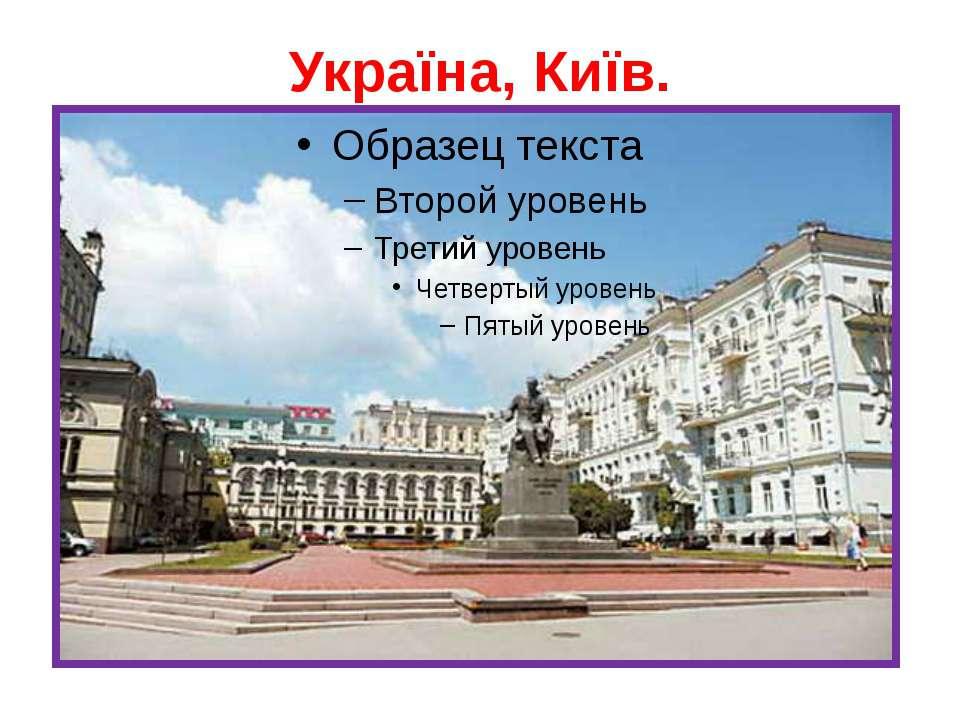 Україна, Київ.