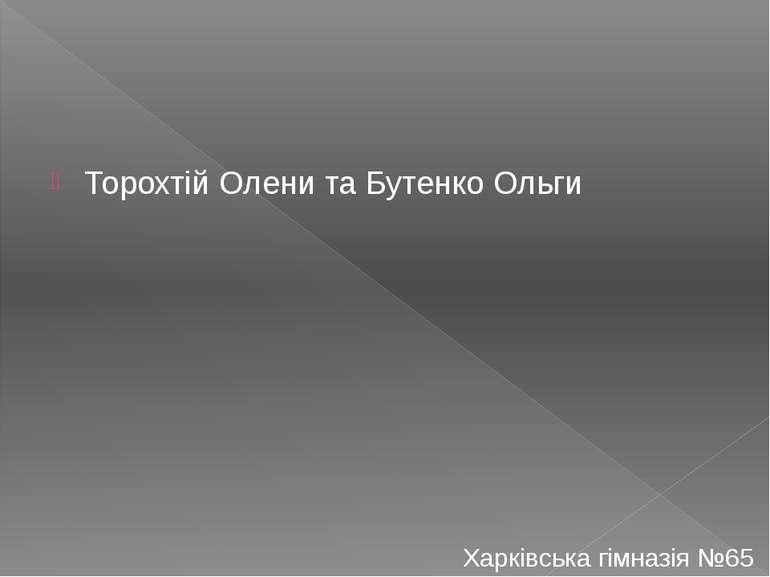 Торохтій Олени та Бутенко Ольги Харківська гімназія №65