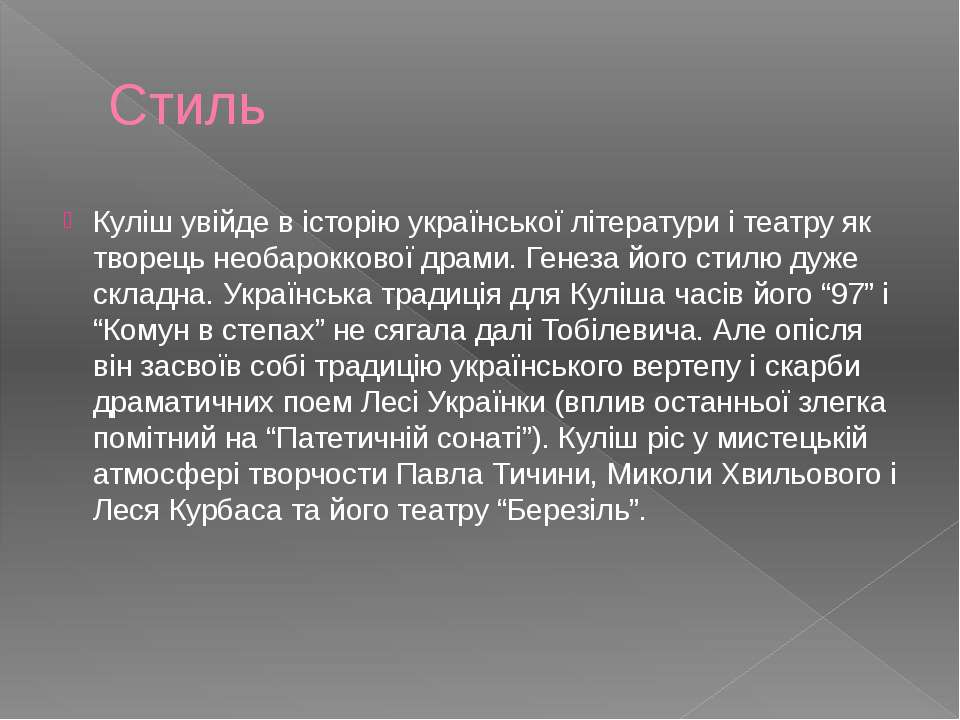 Стиль Куліш увійде в історію української літератури і театру як творець необа...