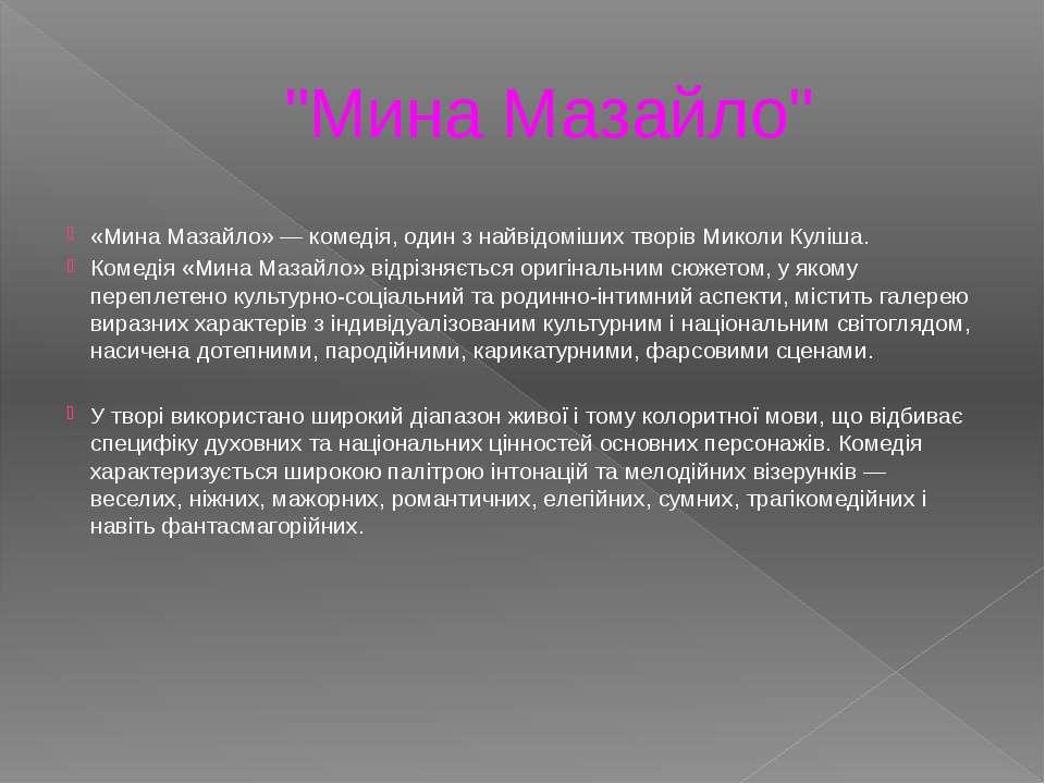 «Мина Мазайло» — комедія, один з найвідоміших творів Миколи Куліша. Комедія «...
