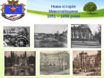 Нова історія Миколаївщини 1951 – 1958 роки