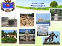 Нова історія Миколаївщини 1970 – 1979 роки
