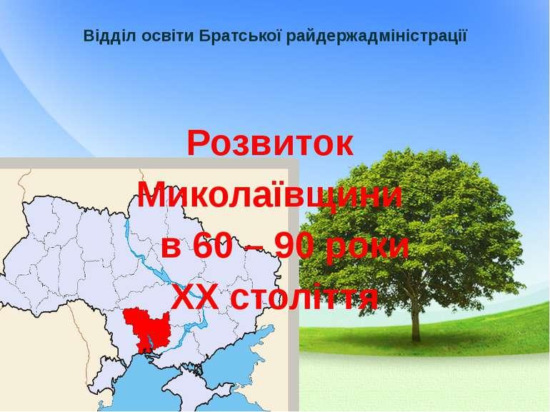 Відділ освіти Братської райдержадміністрації Розвиток Миколаївщини в 60 – 90 ...