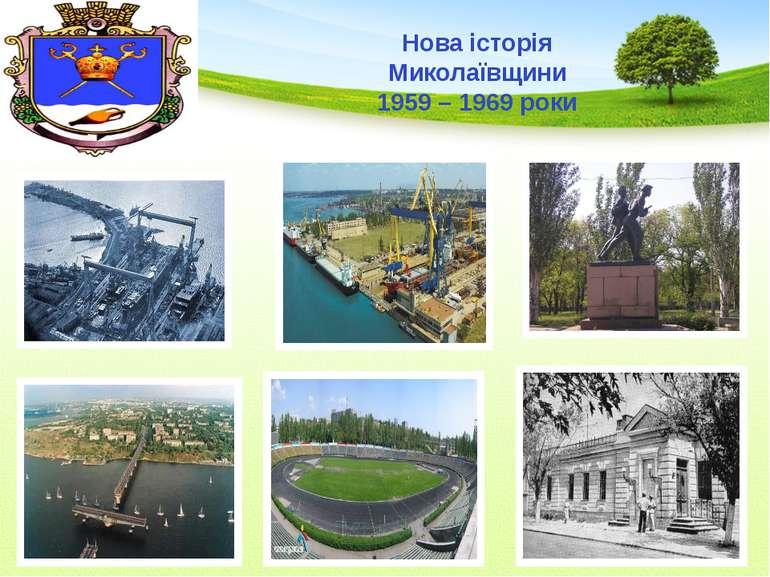 Нова історія Миколаївщини 1959 – 1969 роки
