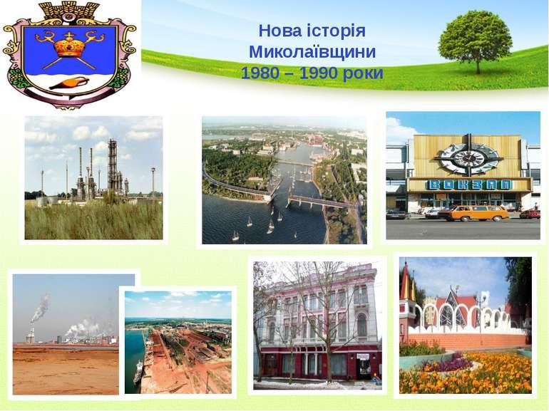 Нова історія Миколаївщини 1980 – 1990 роки