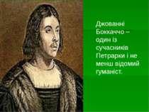 Джованні Боккаччо – один із сучасників Петрарки і не менш відомий гуманіст.