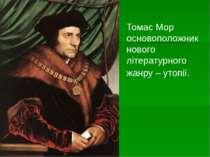 Томас Мор основоположник нового літературного жанру – утопії.