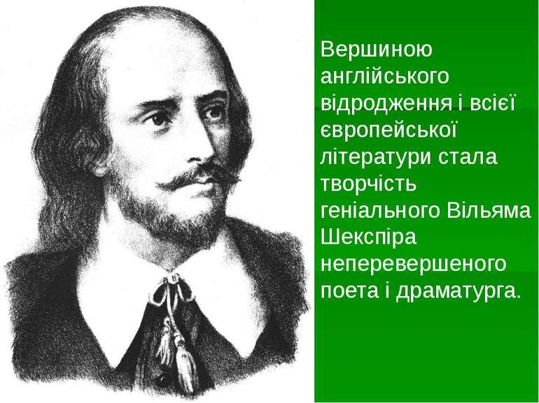Вершиною англійського відродження і всієї європейської літератури стала творч...