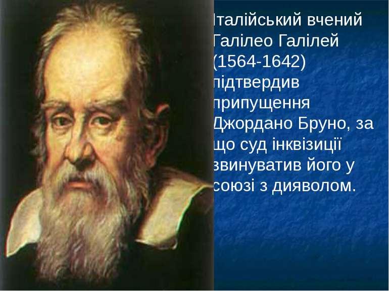 Італійський вчений Галілео Галілей (1564-1642) підтвердив припущення Джордано...