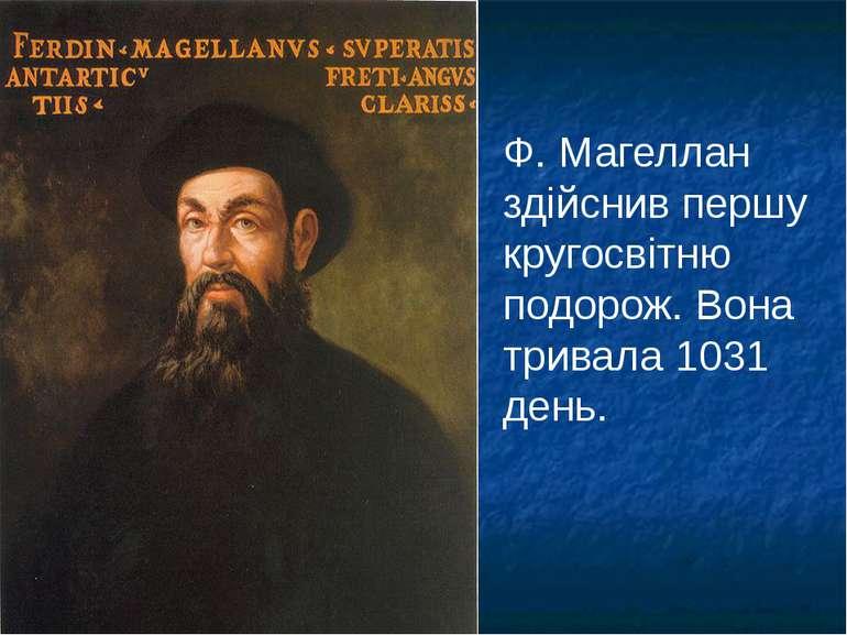 Ф. Магеллан здійснив першу кругосвітню подорож. Вона тривала 1031 день.