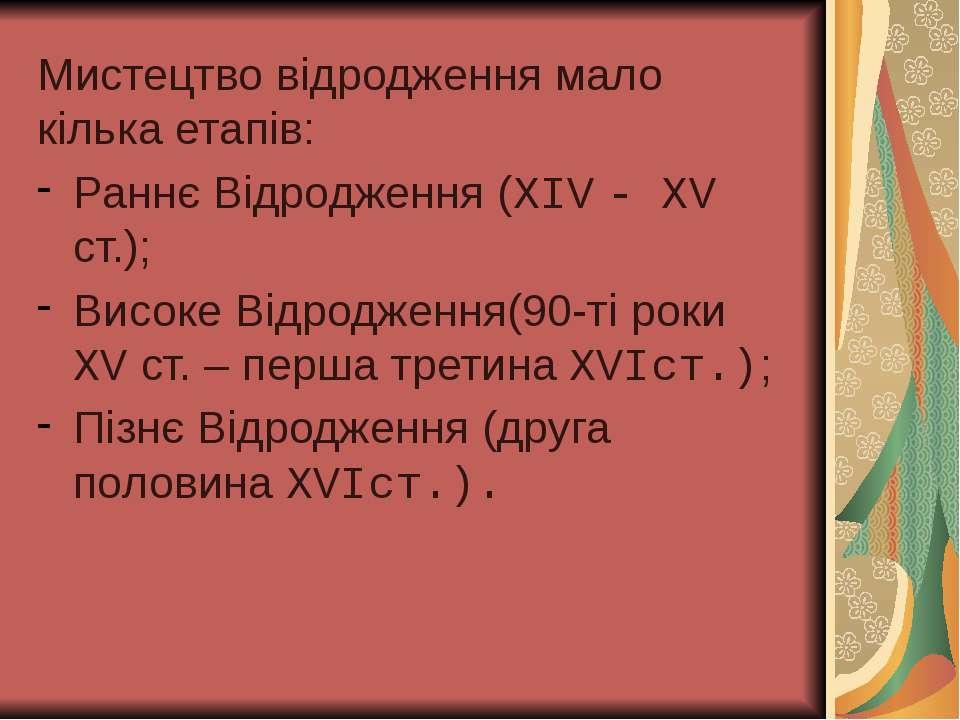 Мистецтво відродження мало кілька етапів: Раннє Відродження (ΧΙV - ΧV ст.); В...