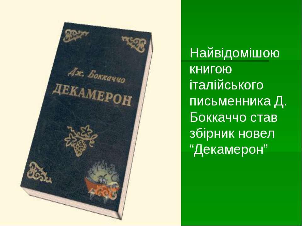 """Найвідомішою книгою італійського письменника Д. Боккаччо став збірник новел """"..."""