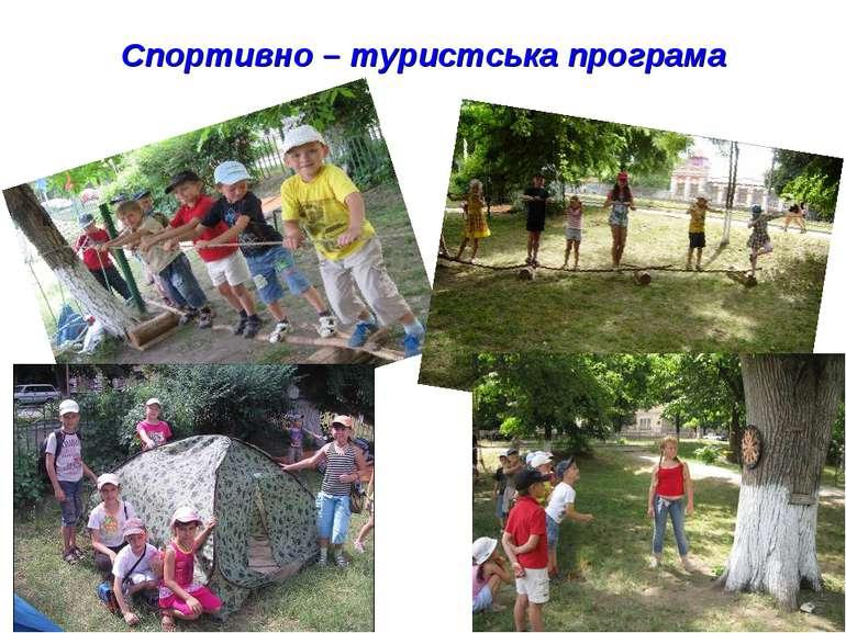 Спортивно – туристська програма