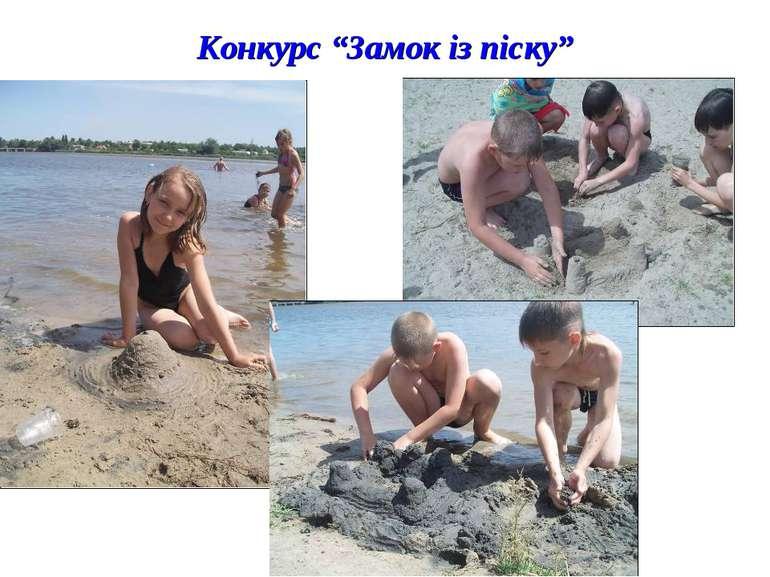 """Конкурс """"Замок із піску"""""""