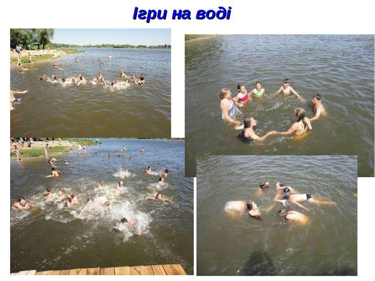 Ігри на воді