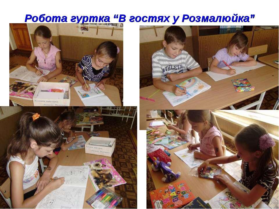 """Робота гуртка """"В гостях у Розмалюйка"""""""