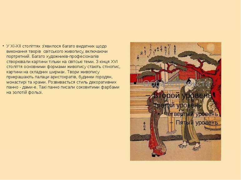 У XI-XII століттях з'явилося багато видатних щодо виконання творів світського...