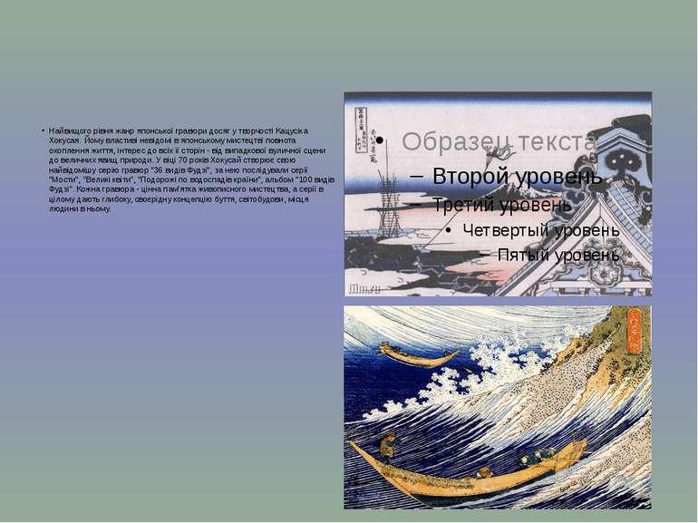 Найвищого рівня жанр японської гравюри досяг у творчості Кацусіка Хокусая. Йо...