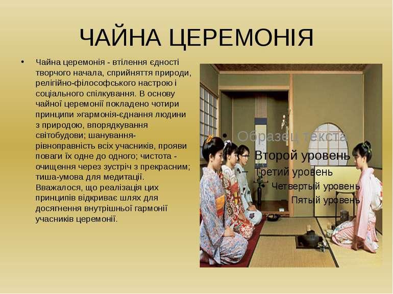 ЧАЙНА ЦЕРЕМОНІЯ Чайна церемонія - втілення єдності творчого начала, сприйнятт...