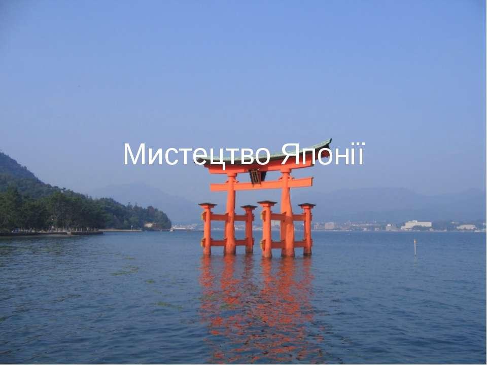 Мистецтво Японії