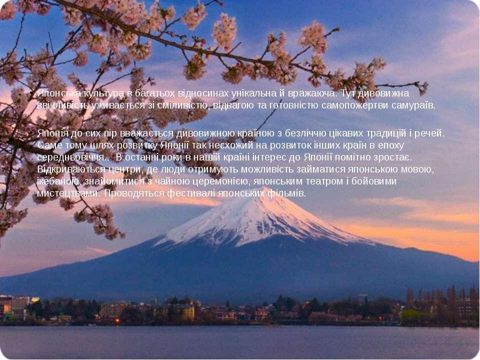 Японська культура в багатьох відносинах унікальна й вражаюча. Тут дивовижна в...