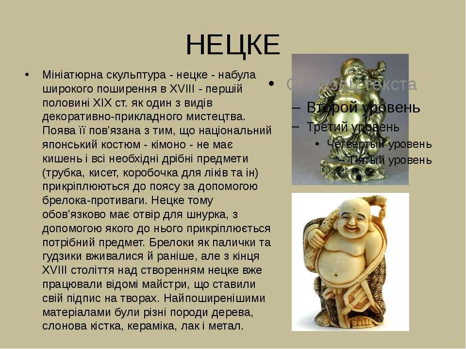 НЕЦКЕ Мініатюрна скульптура - нецке - набула широкого поширення в XVIII - пер...